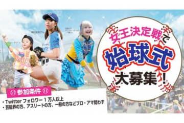 日本シリーズ女王決定戦の始球式に登板する「野球女子」を募集【写真提供:日本女子プロ野球機構】