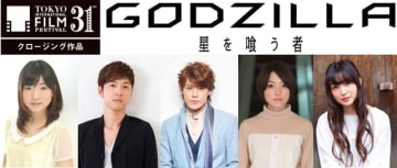 『GODZILLA 星を喰う者』の宮野真守さん、櫻井孝宏さんら登壇のワールド・プレミア上映会が11月3日に開催決定!