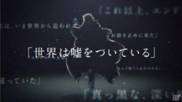 """「ワンダーグラビティ ~ピノと重力使い~」ゲーム詳細と""""世界の底エンドロール""""の謎がつまった新PVが公開!"""