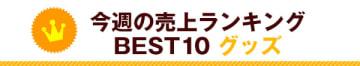 【ランキング】今週のグッズ売上ランキングBEST10は?(2018/9/18~9/24)