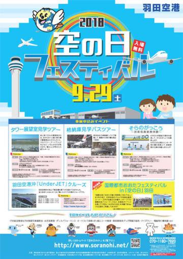 【羽田 空の日2018】9月29日は羽田空港や旧整備地区、東京モノレールでイベント開催