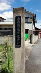 「水田酒造有限会社」の柱=兵庫県明石市
