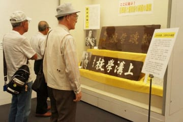 榎本武揚が書いた新磯学校、三条実美が書いた上溝学校のそれぞれの扁額を見学する来館者=相模原市中央区の市立博物館