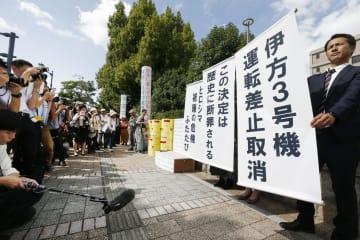 이카타 원전 3호기 재가동 허용