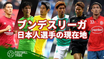 ブンデスリーガ日本人選手の活躍は?今季は12名がドイツで飛躍を誓う