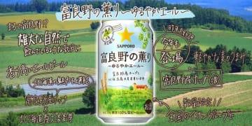 【今日発売】北海道の雄大な自然を堪能!『サッポロ 富良野の薫り~ゆるやかエール~』