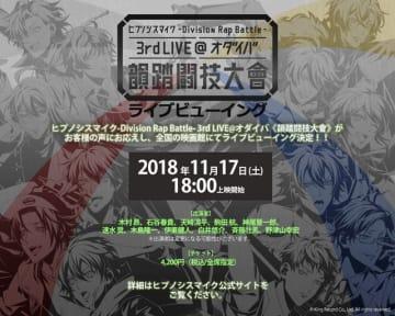 「ヒプノシスマイク」3rd LIVEのライブビューイングが全国116館で実施! チケットの抽選申し込みは9月25日よりスタート