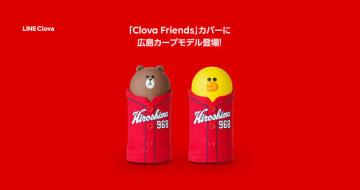LINEのスマートスピーカーに広島東洋カープモデルの着せ替えカバーが登場