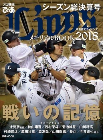 埼玉西武ライオンズシーズン総決算号「プロ野球ぴあ LIONS 2018」発売