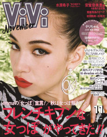 女優の水原希子さんが表紙を飾った女性ファッション誌「ViVi」11月号の表紙