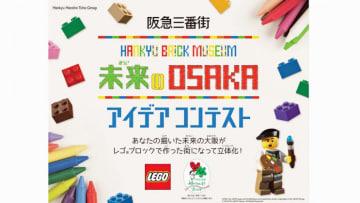 あなたのアイデアを日本人唯一のレゴⓇ認定プロビルダーがレゴⓇで立体化!