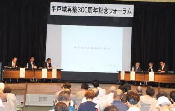 平戸城の再築城300周年を記念し開かれたフォーラム=平戸文化センター