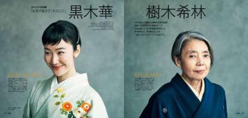 女性ファッション誌「25ans」11月号に登場する黒木華さん(左)と樹木希林さん