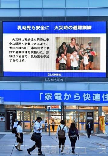 ヤマダ電機LABI1ライフセレクト高崎前に映し出された上毛新聞のニュース=25日