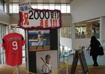 福浦選手の2000安打達成を表示したパネル=習志野市役所