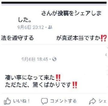 真偽不明情報が大量拡散 沖縄県知事選巡りネットに 国会議員、首長経験者も発信