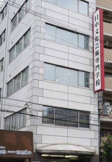 日中文化芸術専門学校=大阪市天王寺区