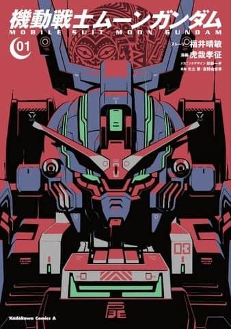 マンガ「機動戦士ムーンガンダム」のコミックス第1巻(C)創通・サンライズ