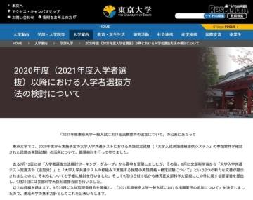 東京大学「2020年度(2021年度入学者選抜)以降における入学者選抜方法の検討について」