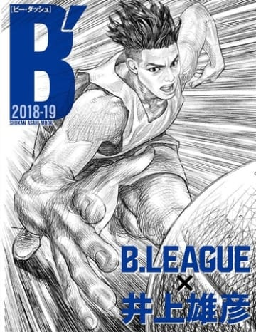 「B´(ビー・ダッシュ)2018-19 B.LEAGUE×井上雄彦」の表紙