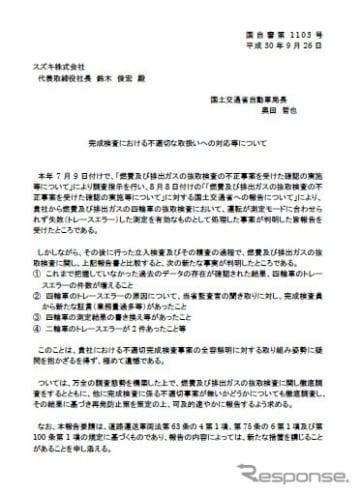 国土交通省・自動車局長からスズキへの指示文書