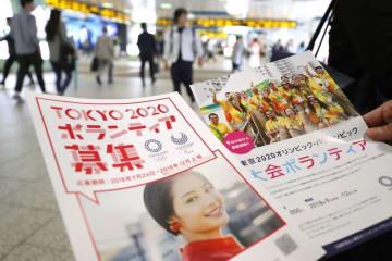 2020年東京五輪・パラリンピックのボランティア募集開始に合わせて配布されるチラシ=26日午後、東京・新宿駅