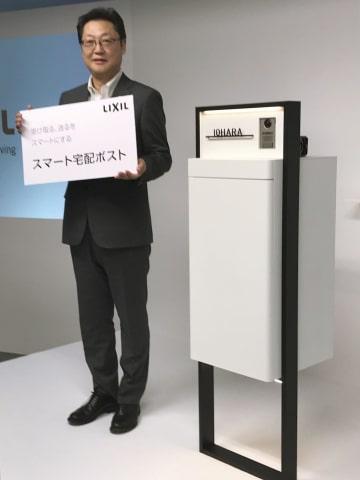 リクシルが発表した、スマートフォンで遠隔操作できる一戸建て住宅向けの宅配ポスト=26日、東京都千代田区