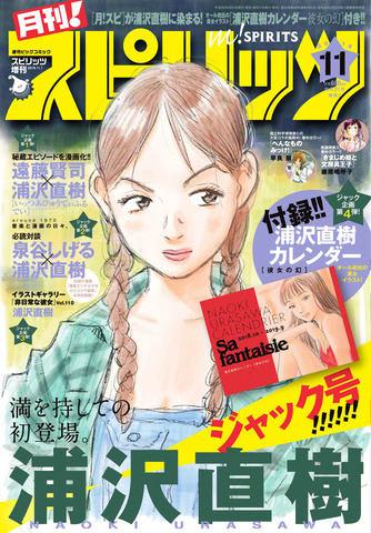 浦沢直樹さんの新作読み切り「いっつあびゅうてぃふるでい」が掲載された「月刊!スピリッツ」11号