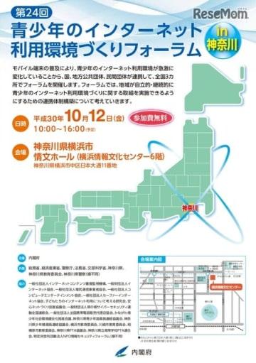 「青少年のインターネット利用環境づくりフォーラム in 神奈川」チラシ表