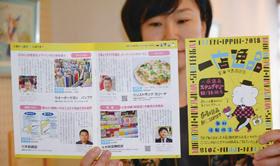 中島地区30店の自慢の商品やサービスをまとめた「一店逸品」の冊子