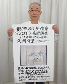 江戸時代前期の狩野派の絵師、久隅守景をテーマにした第57回ワンコイン美術講座をPRする山下代表