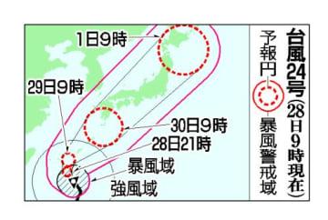 台風24号の予想進路(28日9時現在)