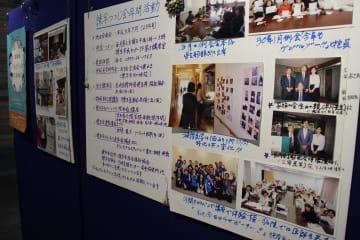 交流会など各地区の取り組みを紹介するポスター展=県庁