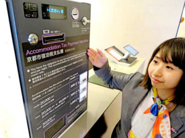 アーキエムズが開発した宿泊税専用の支払機(京都市中京区・ホテルグランエムズ京都)