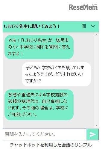 チャットボットを利用した会話のサンプル