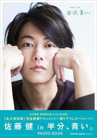 2度目の重版が決定した「[佐藤健 in 半分、青い。]PHOTO BOOK」