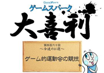 【大喜利】『ゲーム的運動会の競技』回答募集中!