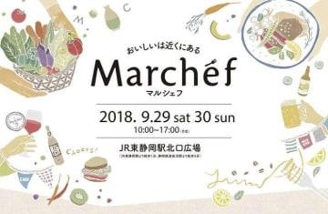 マルシェフ 静岡 東静岡北口広場 イベント クラフトビール 日本酒 ワイン グルメ