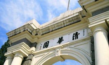 清華大学、世界大学ランキングでアジア首位