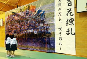 秦荘中の生徒たちが制作したモザイクアート作品+(愛荘町安孫子・同中)