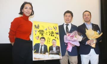 『愛と法』の戸田ひかる監督と弁護士の南和行さん、吉田昌史さん