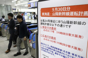 JR新大阪駅に掲示された山陽新幹線の計画運休を知らせる張り紙=29日夕