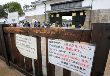 台風24号の接近で30日の入園中止を知らせる張り紙(29日午後2時18分、京都市中京区・二条城)