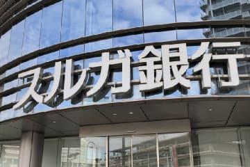 スルガ銀行(静岡市内)