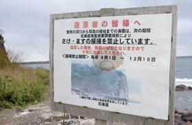 サケ・マス採捕の禁区や禁止期間を、遊漁者に呼び掛ける看板=登別川河口