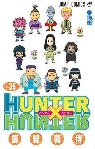 コミックス「HUNTER×HUNTER」36巻のカバー (C)POT(冨樫義博)1998-2018年