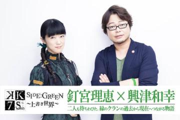 ▲五條スクナ役・釘宮理恵さん(左)と比水 流役・興津和幸さん(右)