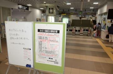 台風24号の影響で、列車の運行が終了し閑散とするJR福井駅構内=30日午後5時10分ごろ、福井県福井市