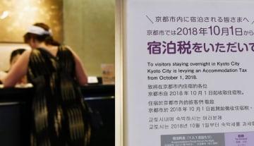 宿泊税の徴収が始まったことを知らせるホテルの掲示=1日午前、京都市
