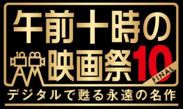 「午前十時の映画祭10-FINAL」をもって終了